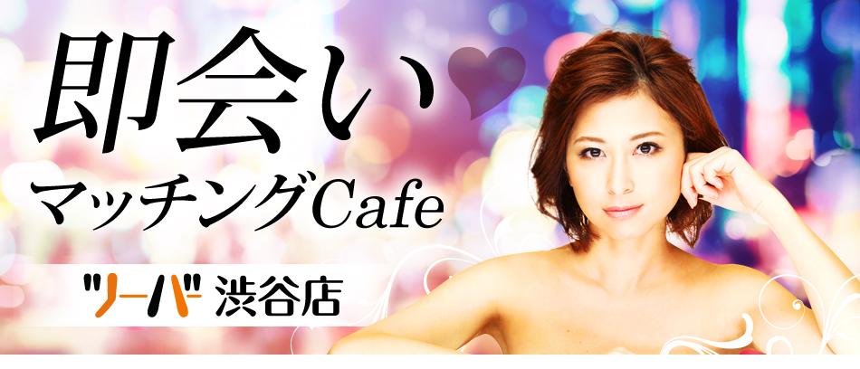 即会い マッチングCafeツーバー渋谷店